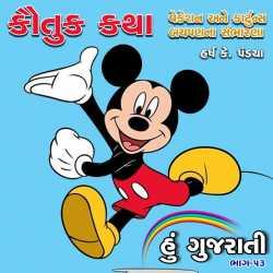 Kautuk Katha - Vecation ane cartoon bachpan na sambharna by Harsh Pandya in Gujarati