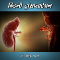 deepak prakash द्वारा लिखित  KIDNEY TRANSPLANTATION बुक Hindi में प्रकाशित