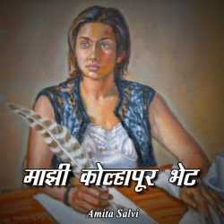 Majhi Kolhapur Bhet by Amita a. Salvi in Marathi