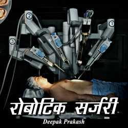 deepak prakash द्वारा लिखित  ROBOTIC SURGERY बुक Hindi में प्रकाशित
