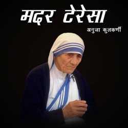 मदर टेरेसा- शांती दूत