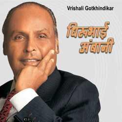 Dhirubhai Ambani by Vrishali Gotkhindikar in Marathi