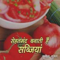 सेहतमंद बनाती  हैं सब्जियां
