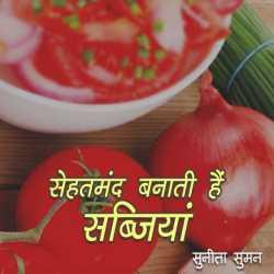 Sehatmand banati hai sabjiya by sunita suman in Hindi