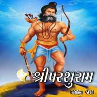 SriParshuram