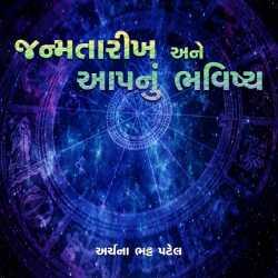 Janmtarikh ane aapnu bhavishy 1 by Archana Bhatt Patel in Gujarati