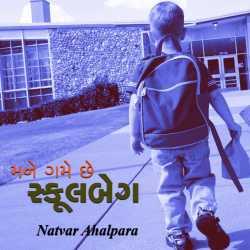 મને ગમે છે મારી સ્કૂલબેગ by Natvar Ahalpara in :language