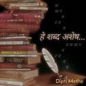 हे शब्द अशेष.. by Dipti Methe in Marathi