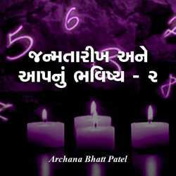 Janmtarikh ane aapnu bhavishy 2 by Archana Bhatt Patel in Gujarati