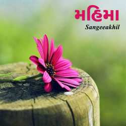 મહિમા ભાગ by sangeeakhil in :language
