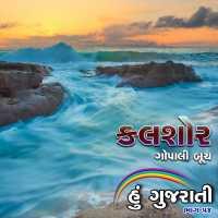 કલશોર - હું ગુજરાતી