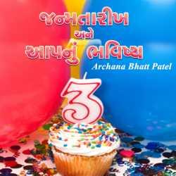 Janmtarikh ane aapnu bhavishy 3 by Archana Bhatt Patel in Gujarati