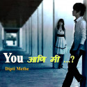 You आणि मी... by Dipti Methe in Marathi