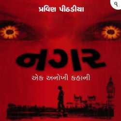 Nagar - 1 by Praveen Pithadiya in Gujarati