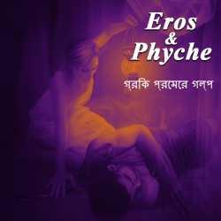 Eros   Phyche by Mrs Mallika Sarkar in Bengali