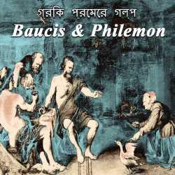 Baucis   Philemon by Mrs Mallika Sarkar in Bengali