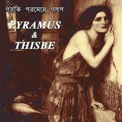 PYRAMUS   THISBE by Mrs Mallika Sarkar in Bengali