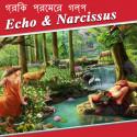 গ্রিক প্রেমের গল্প 3 - Echo   Narcissus by Mrs Mallika Sarkar in Bengali