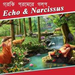 Echo   Narcissus by Mrs Mallika Sarkar in Bengali