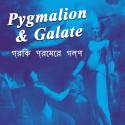গ্রিক প্রেমের গল্প 2 - Pygmalion   Galate by Mrs Mallika Sarkar in Bengali