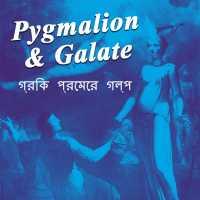 গ্রিক প্রেমের গল্প 2 - Pygmalion   Galate