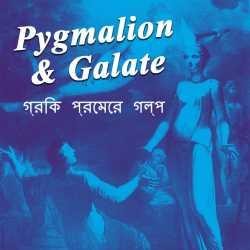 Pygmalion   Galate by Mrs Mallika Sarkar in Bengali