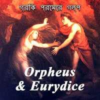 গ্রিক প্রেমের গল্প 1 - Orpheus   Eurydice