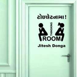Toiletnama by Jitesh Donga in Gujarati