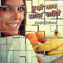 Anuja Kulkarni यांनी मराठीत तुम्ही काय खाल्लं पाहिजे