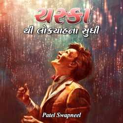 Chaskathi lokchahna sudhi by Patel Swapneel in Gujarati