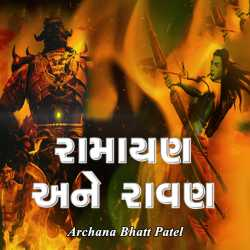 Ramayan ane Ravan by Archana Bhatt Patel in Gujarati