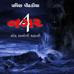 Nagar - 4 by Praveen Pithadiya in Gujarati