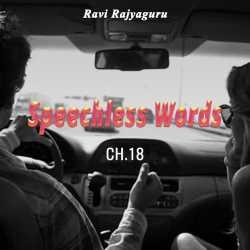 Speechless Words CH - 18 by Ravi Rajyaguru in Gujarati