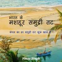 भारत के मशहूर समुद्री तट - 1