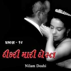 Dikari Mari Dost - 12 by Nilam Doshi in Gujarati