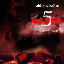 Nagar - 5 by Praveen Pithadiya in Gujarati