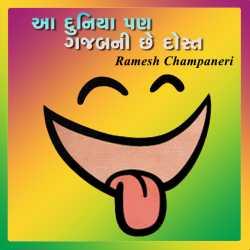 Aa duniya pan gajabni chhe dost by Ramesh Champaneri in Gujarati