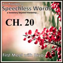 Speechless Words CH - 20 by Ravi Rajyaguru in Gujarati
