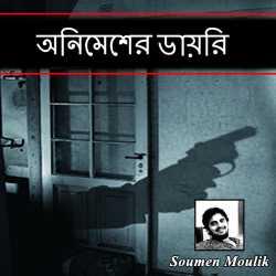 Animesh Diary by Soumen Moulik in Bengali