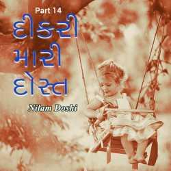 Dikari Mari Dost - 14 by Nilam Doshi in Gujarati