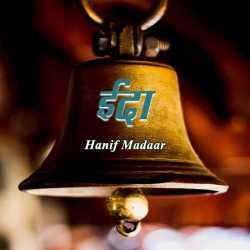Ida by Hanif Madaar in Hindi