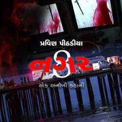 Nagar - 8 by Praveen Pithadiya in Gujarati