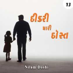 Dikari Mari Dost - 13 by Nilam Doshi in Gujarati