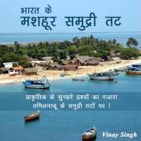 भारत के मशहूर समुद्री तट-04