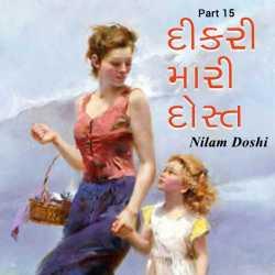 Dikari Mari Dost - 15 by Nilam Doshi in Gujarati