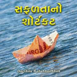 Safaltano Shortcut by Darshita Babubhai Shah in Gujarati