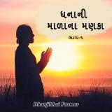 ધનાની માળાના મણકા by Dhanjibhai Parmar in Gujarati
