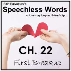 Speechless Words CH - 22 by Ravi Rajyaguru in Gujarati