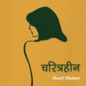 Hanif Madaar द्वारा लिखित  चरित्रहीन बुक Hindi में प्रकाशित