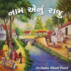 Naam aenu Raju - 4 by Archana Bhatt Patel in Gujarati